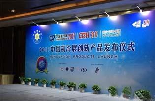 绿色、节能、环保贯穿2017中国制冷展