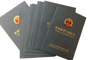 美暖辐射系统专利证书