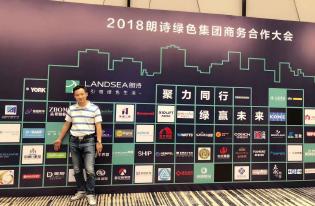 上海美暖荣获2018年朗诗优秀供应商奖