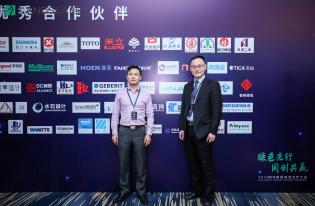 2019朗诗集团商务合作大会,上海美暖荣获