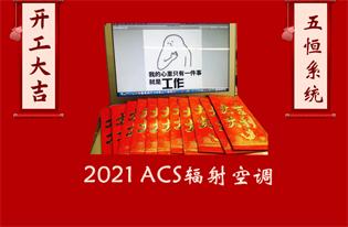 2021年ACS五恒系统开工大吉